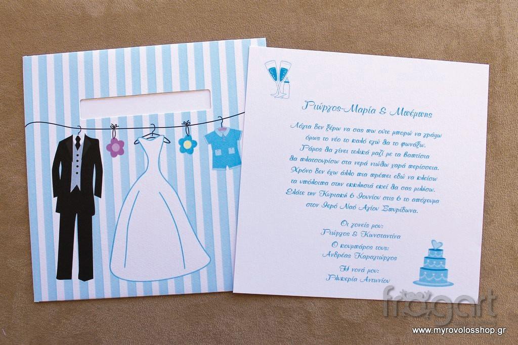 b492145d89b5 Category: Προσκλητήρια Γάμου Βάπτισης Μαζί. Tags: προσκλητηρια γαμου  Frogart, προσκλητηρια γαμου βαπτισης, προσκλητηρια διπλου μυστηριου.