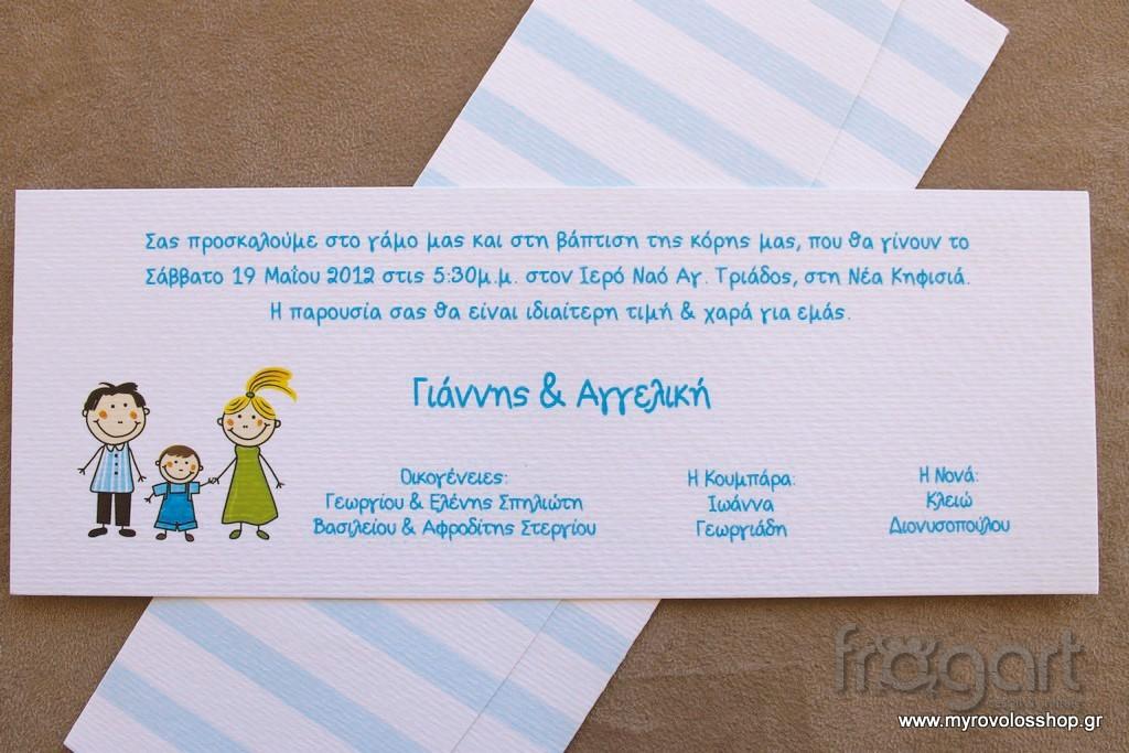 f2ceac5711d6 προσκλητηρια γαμου βαπτισης – Myrovolos Shop