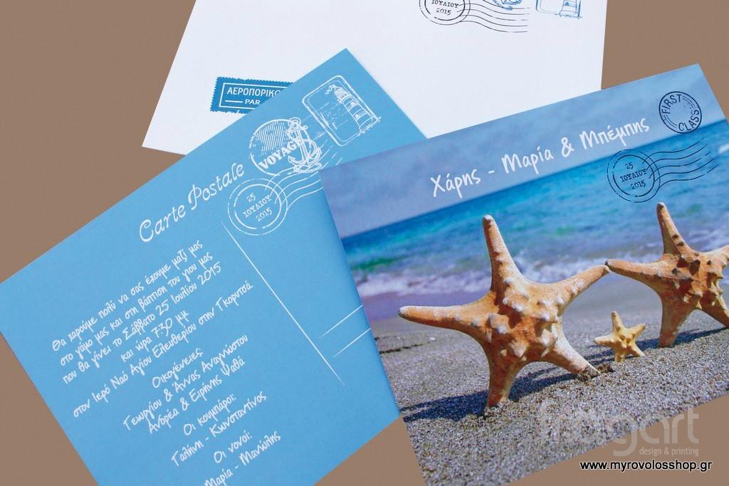 42debd0bef74 Προσκλητήριο Γάμου – Βάπτισης Αστερίες Postcard W252 – Myrovolos Shop