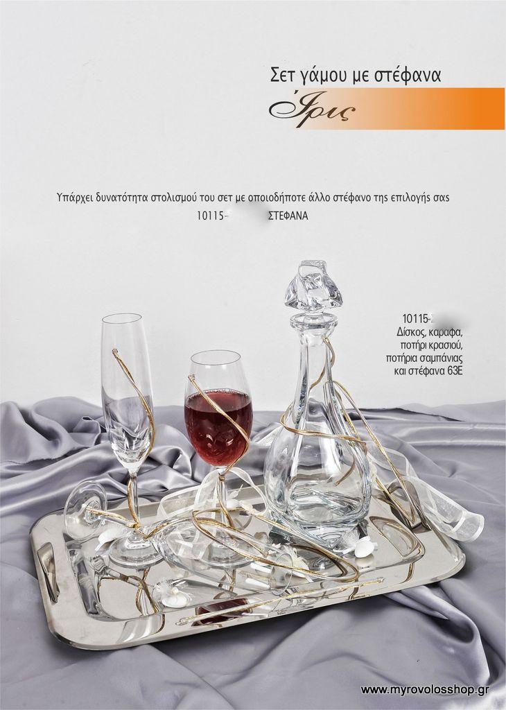 5bac7555f731 SET Γάμου SET-10115 – Myrovolos Shop