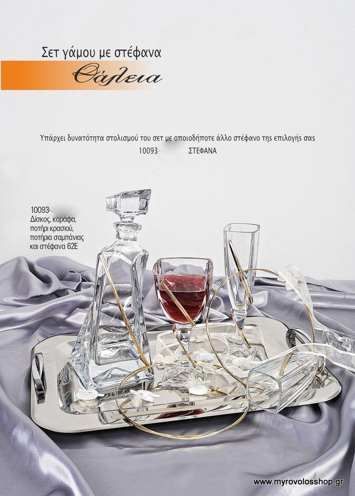 038a349c6ce0 SET Γάμου SET-10093 – Myrovolos Shop