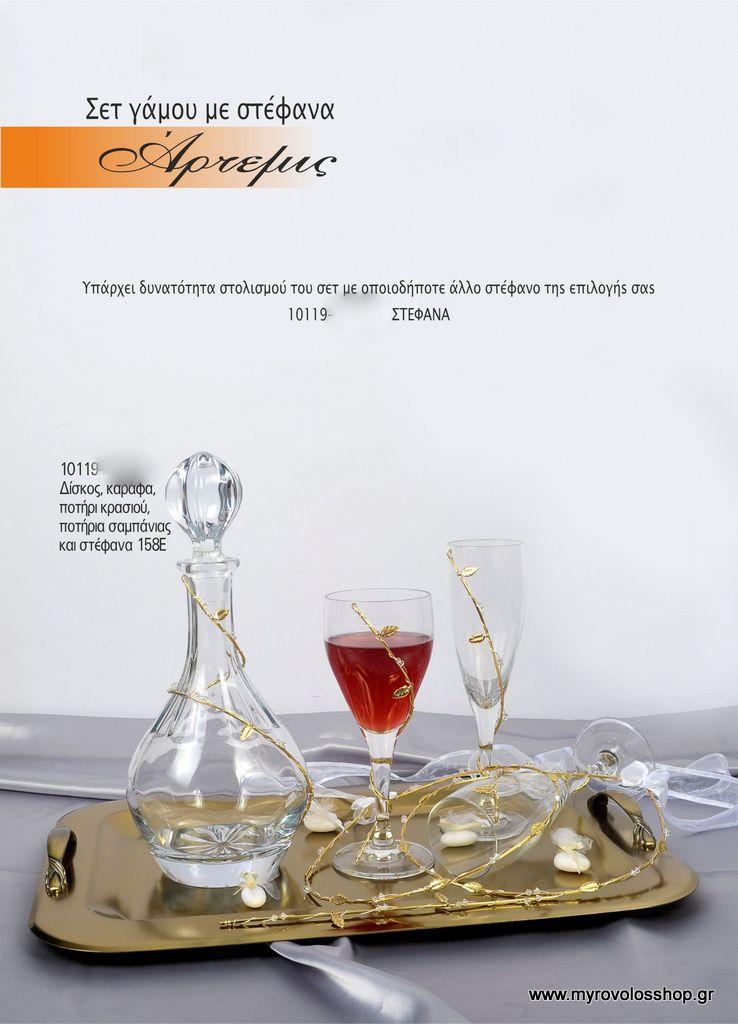 4b5b609bdfd8 SET Γάμου SET-10119 – Myrovolos Shop