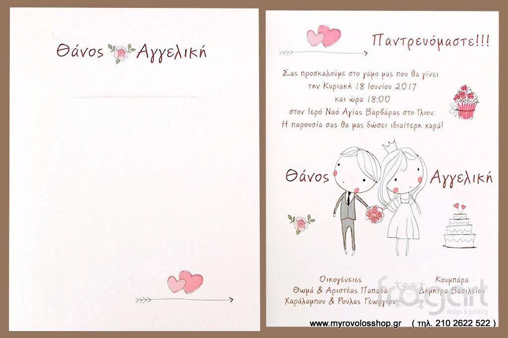 856da2bb5b1d Category  Προσκλητήρια Γάμου Frogart. Tags  καρτουν