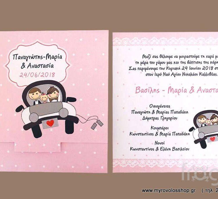 971f9e86a040 Προσκλητήρια Γάμου Βάπτισης Μαζί – Page 2 – Myrovolos Shop